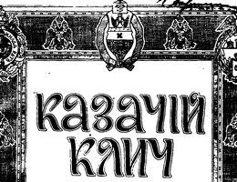 kazachiy-atamanskiy-klich