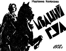 marianna-kolosova-bard-beloy-armii