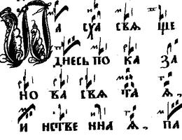 doklad-knyazya-a-ukhtomskogo-o-znamennom-tserkovnom-penii