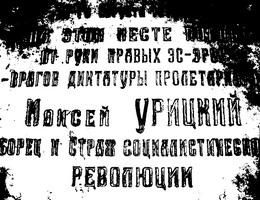 otkrytie-memorialnoy-doski-moiseyu-uritskomu