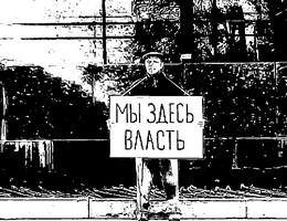 skolko-budet-svobody-v-prekrasnoy-rossii-budushchego
